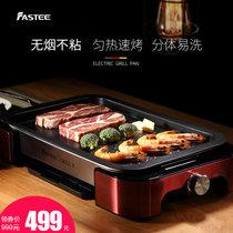 Fastee法诗缇电烧烤炉家用韩式无烟电烤盘商用烤肉机烤肉锅铁板烧