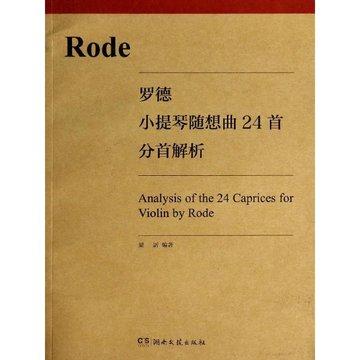 罗德小提琴随想曲24首分首解析