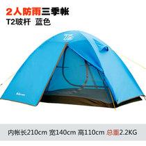 嘀威尼 Diweini户外帐篷T2T3铝杆野外露营旅游登山野营防雨防水双人套餐(T2玻杆蓝色 买一送三)