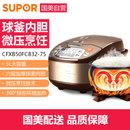 苏泊尔(SUPOR)电饭煲电饭锅 5L大容量 火旋风球釜内胆CFXB50FC832-75
