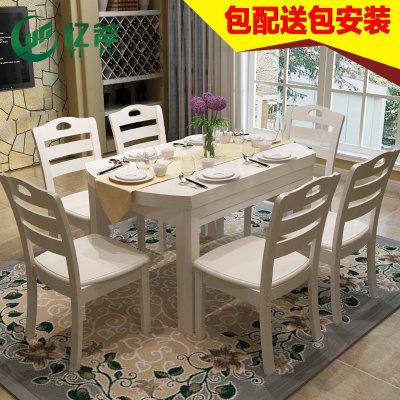 忆斧至家 中式 餐桌 椅组合多功能折叠可伸缩椭圆形家用桌子木质(米白色 餐桌+4椅)