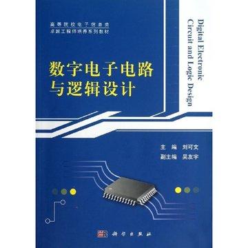数字电子电路与逻辑设计(高等院校电子信息类卓越工程师培养系列