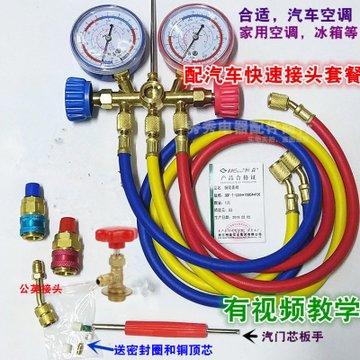 恒森加液双表 空调压力表家用空调汽车空调加氟表加氟