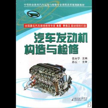 汽车发动机构造与检修(中等职业教育汽车运用与维修专业课程