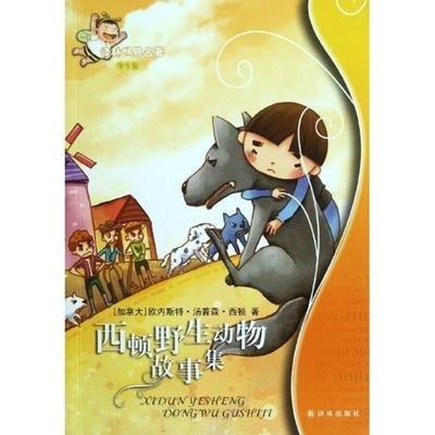 西顿野生动物故事集(学生版)