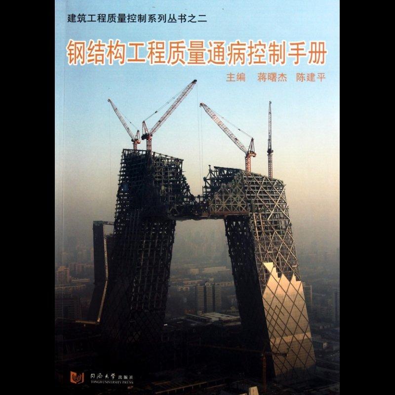 《钢结构工程质量通病控制手册/建筑工程质量控制系列