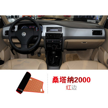 (mengqi)大众新桑塔纳2000志俊3000老普桑改装配件中控仪表台避光垫盘