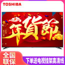 東芝(TOSHIBA)50U38CMC 50英寸 4K超高清 智能火箭炮音響 16大內存纖薄液晶電視