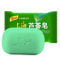 上海蘆薈皂85gx4塊香皂洗澡香皂肥皂洗臉滋潤潔面皂(新疆西藏青海不發貨)(默認 4個裝)