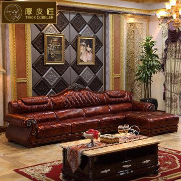 后皮匠 欧式深色皮沙发组合 别墅客厅转角头层皮 小户型沙发 皮沙发