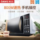 格蘭仕(Galanz) G80F23CN3LN-C2(R0) 23L 1級能效 智能APP 微波爐  光波爐 速熱 銀