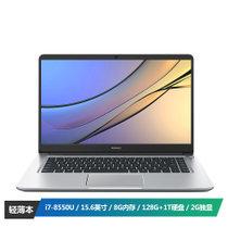 华为(HUAWEI) MateBook D 15.6英寸第八代英特尔处理器( i7-8550U 8G 1TB+128GB MX150 2G独显)皓月银