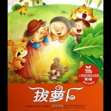 拔萝卜(美绘注音版)/小树苗经典成长故事