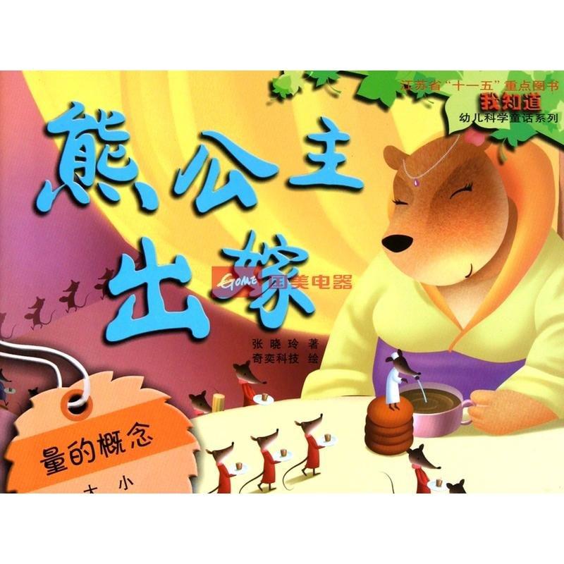 熊公主出嫁/我知道幼儿科学童话系列图片【图片 价格