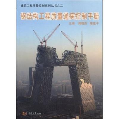 钢结构工程质量通病控制手册