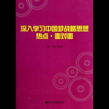 深入学习中国梦战略思想热点面对面
