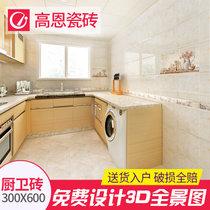 高恩卫生间瓷砖 厨房地砖厨卫墙砖 防滑地板砖釉面砖简约现代瓷片(300x600墙砖)