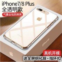 苹果X/XS/XR/Xsmax手机壳气囊防摔硅胶iPhone6/7/8/plus保护套转音全包软壳个性创意?#20449;?#27454;(透明 苹果7p/8p 5.5英寸)