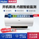 海尔(Haier) 电热水器 60升 3D速热6倍热水健康抑菌 内胆自检测 曲面大触屏 遥控 8年包修 EC6005-T+