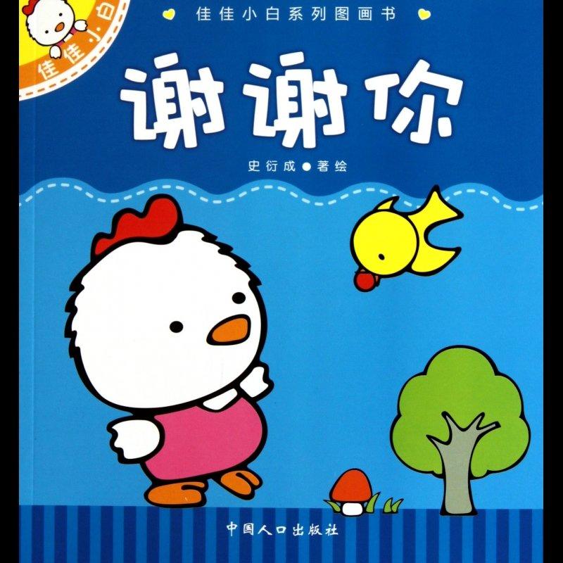 《谢谢你/佳佳小白系列图画书》图片()【简介|评价