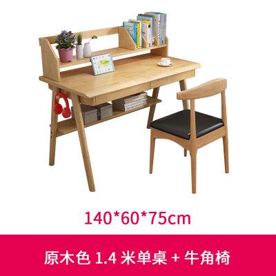 撼林 北欧实木书桌带书架 电脑桌(原木色 1.4米单桌+牛角椅)