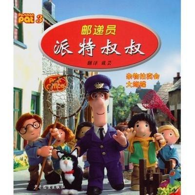 邮递员派特叔叔3