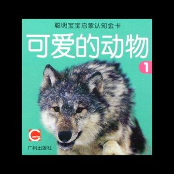 可爱的动物(1)/聪明宝宝启蒙认知金卡