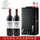 雙支禮盒 智利拉菲巴斯克(華詩歌)精選干紅葡萄酒750ml*2智利原瓶進口紅酒優惠套裝