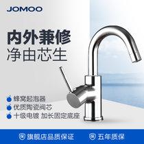 JOMOO九牧 冷熱面盆龍頭 可旋轉洗手池洗臉盆水龍頭32274 冷熱水