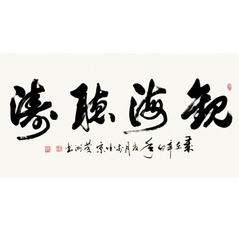 【国之美艺术品书法图片】包庆洲 观海听涛辛卯年>