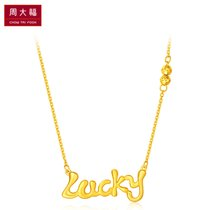 周大福Lucky字母牌足金黄金项链套链吊坠计价(工费108元)45cm F205322  约5.64g