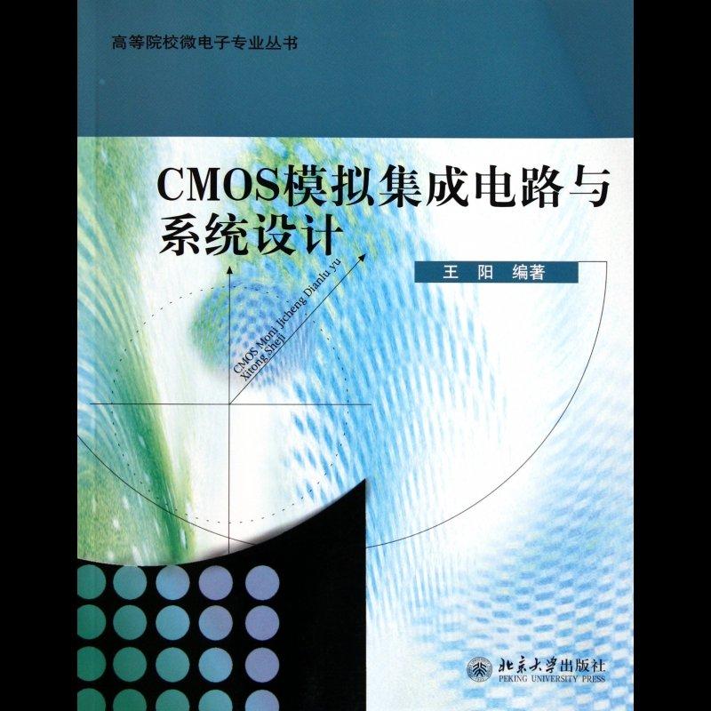 《cmos模拟集成电路与系统设计/高等院校微电子专业》