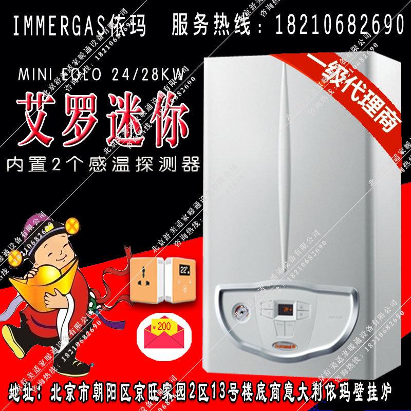 依玛(immergas)艾罗迷你mini eolo 燃气壁挂炉 三代板式 原装进口
