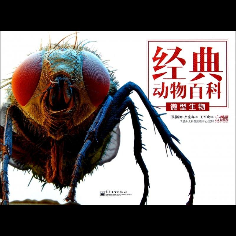 微型生物(经典动物百科)