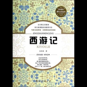 西游记(无障碍阅读完整版)/新课标课外必读丛书