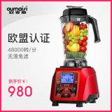 欧麦斯998B 破壁料理机破壁机家用多功能榨汁机搅拌机原汁机 无需加热(土豪金)