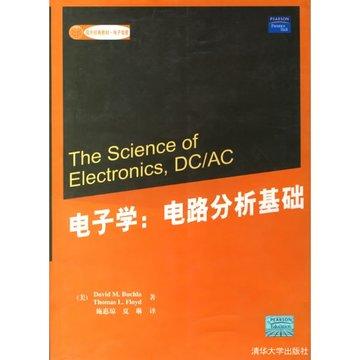电子学:电路分析基础/国外经典教材