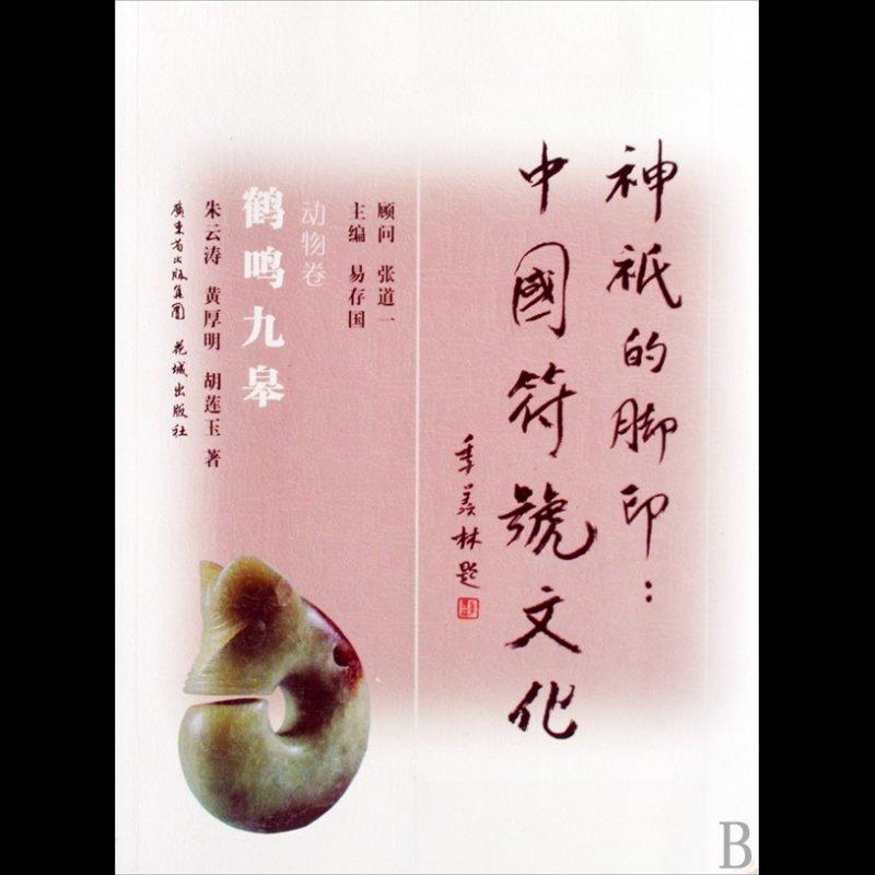 《鹤鸣九皋(动物卷)/神只的脚印中国符号文化》图片()