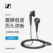 SENNHEISER/森海塞尔 MX375入耳式耳塞式苹果运动手机通用耳机