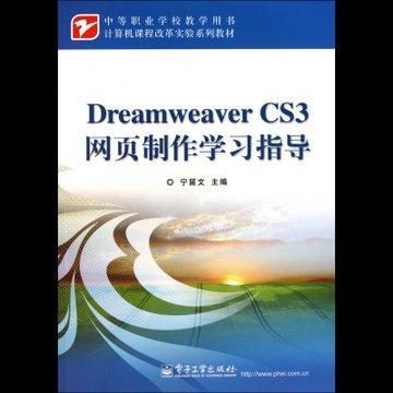 dreamweaver cs3网页制作学习指导(计算机课