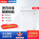 海爾冰柜BC/BD-100HDB 3D逆循壞 深度制冷 節能省電 白色