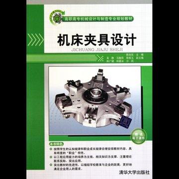 机床夹具设计(高职高专机械设计与制造专业规划教材)