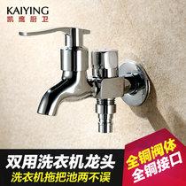 凱鷹 銅制快開多功能洗衣機水龍頭(單冷水嘴) KY-2724