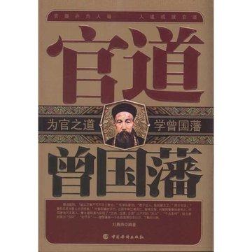 官道曾国藩