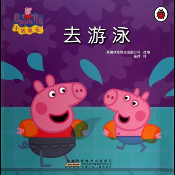 去游泳/小猪佩奇