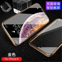 新款蘋果X手機殼防摔iphone xs max保護套XR雙面玻璃金屬磁吸男XS前后全包透明萬磁王(金色 蘋果X 5.8英寸)