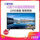 三星(SAMSUNG)UA43RU7500JXXZ 43英寸卧室平板电视 4K超高清 HDR画质增强