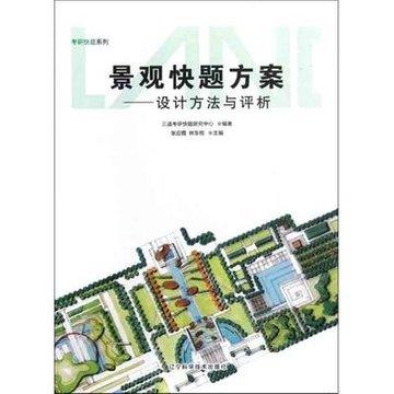 商品名称:景观快题方案——设计方法与评析 店铺名称