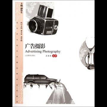 广告摄影(美术学与设计学精品课程系列教材)