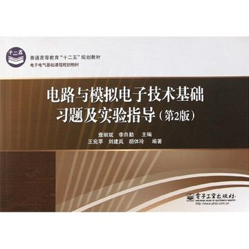 商品名称:电路与模拟电子技术基础习题及实验指导(第2版) 店铺